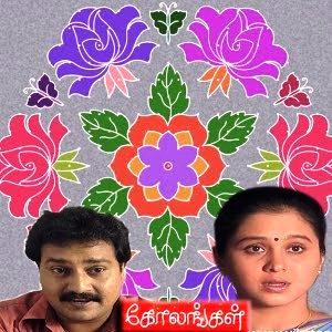 Kolangal - Tamil