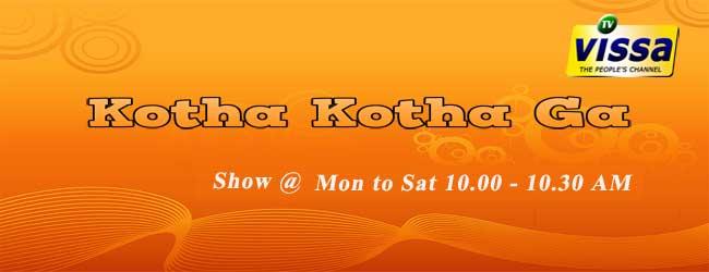 Kotha Kotha Ga