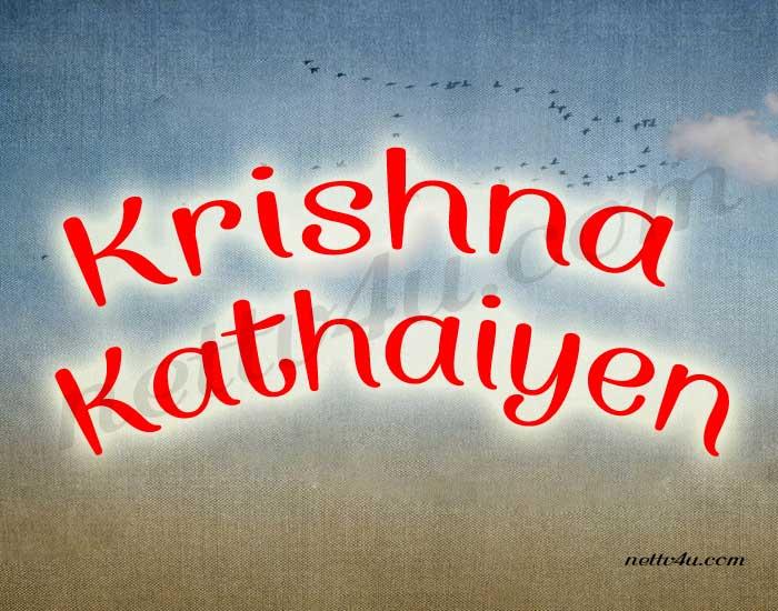 Krishna Kathaiyen