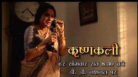Krishnakali