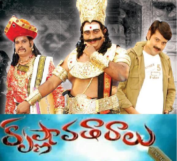 Krishnavatharalu Unlimited