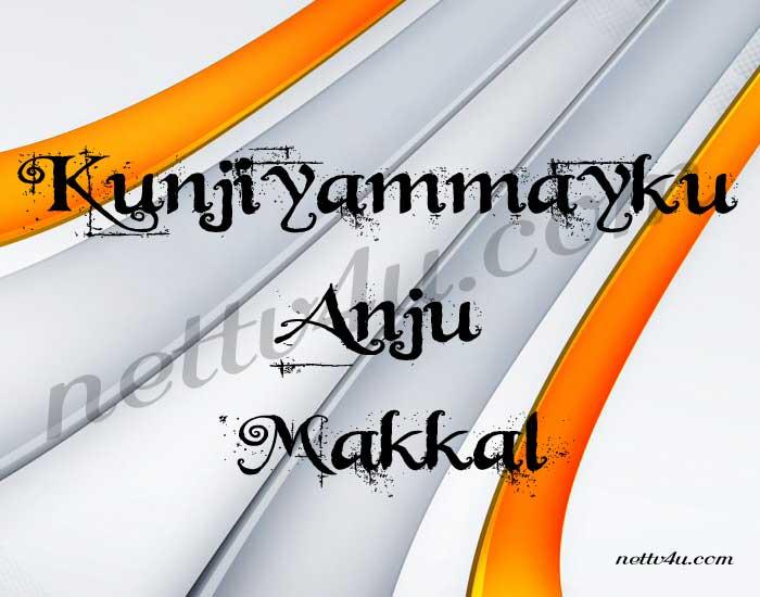 Kunjiyammayku Anju Makkal