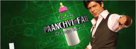 Kya Aap Paanchvi Fail Champu Hain