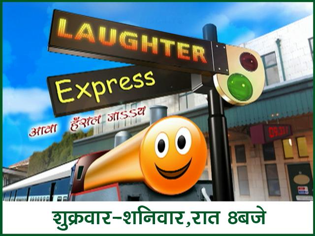 Laughter Express