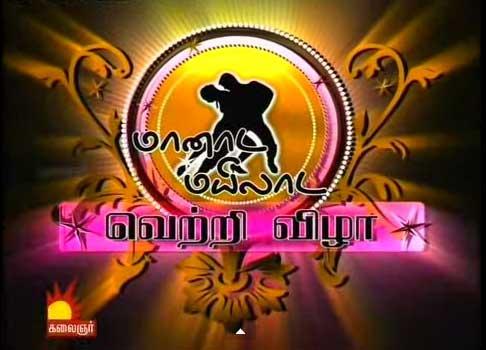 Maanada Mayilada Season 1