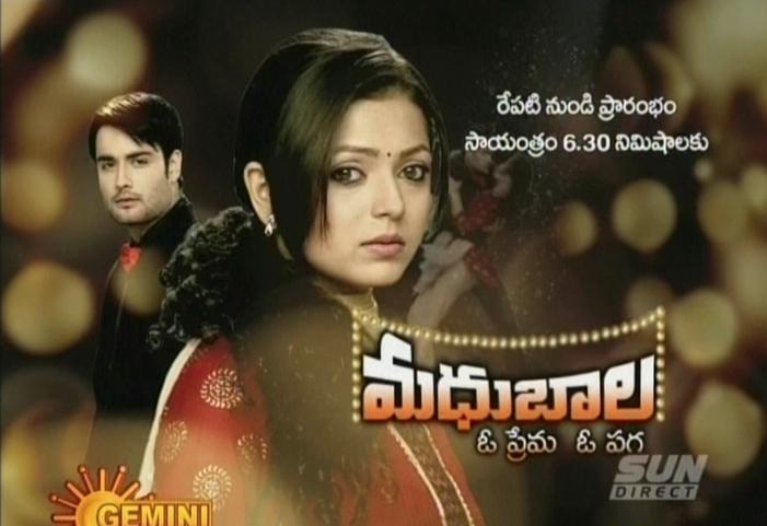 Madhubala Telugu