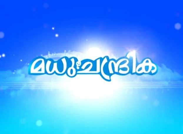 Madhuchandrika