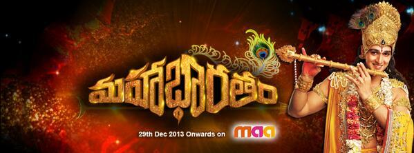 Mahabharatham - Telugu