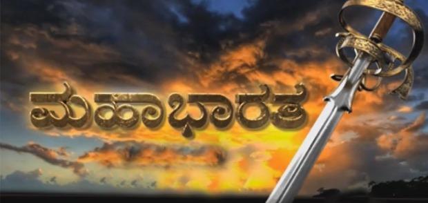 Mahabharata - Kannada