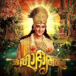 Mahabharatham - Malayalam