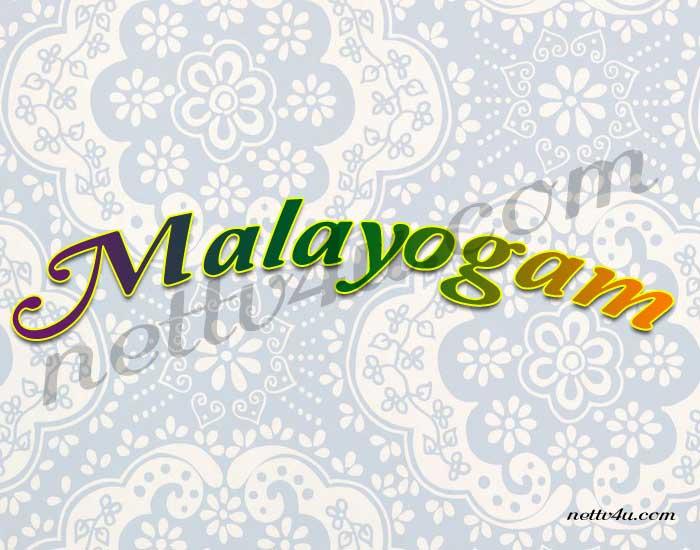 Malayogam