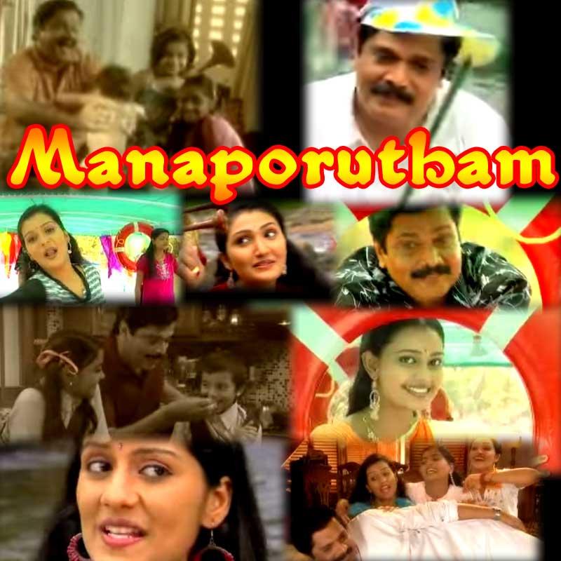 Manaporutham