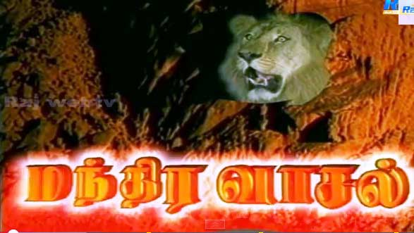 Manthira Vaasal Tamil Serial Title Song