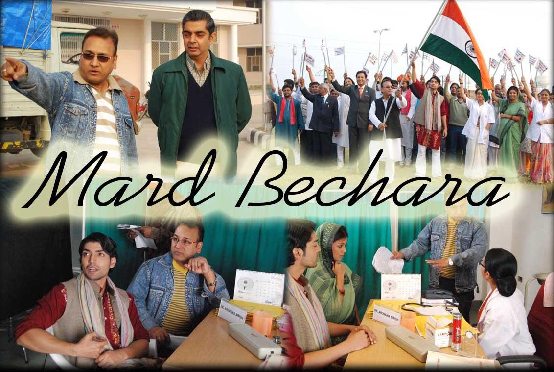 Mard bechara