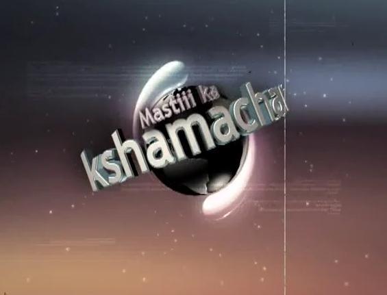Mastiii Ka Kshamachar