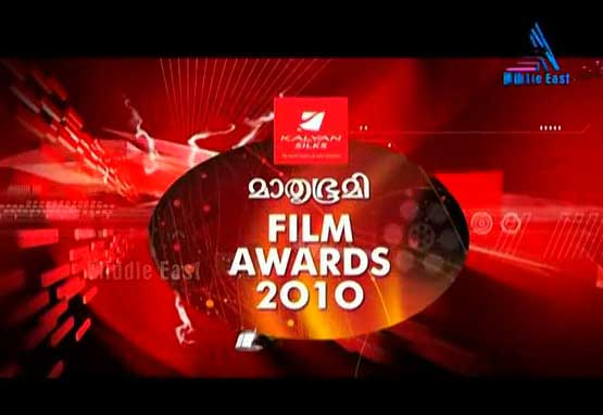 Mathrubhumi Kalyan Silks film awards 2010