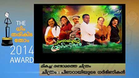 Mathrubhumi Kalyan Silks film awards 2014