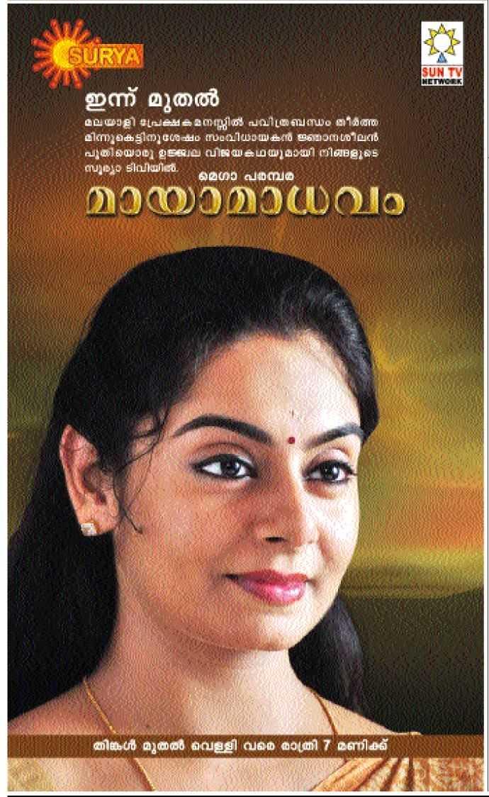 Mayamadhavam