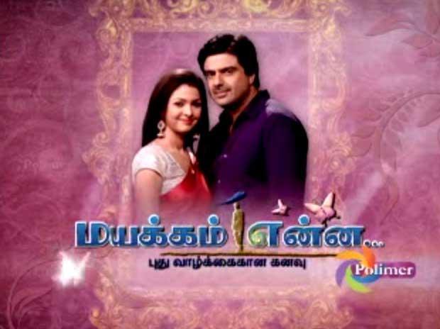 mayakkam enna serial tamil episodes telecasted on polimer tv