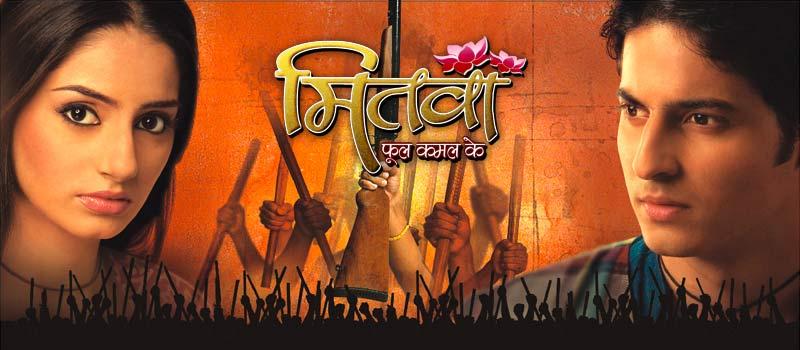 Mitwa Phool Kamal Ke