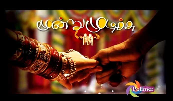 Moondru Mudichu (Sasural Simar Ka)