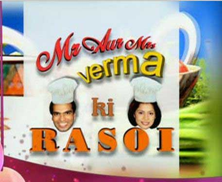 Mr Aur Mrs Verma Ki Rasoi