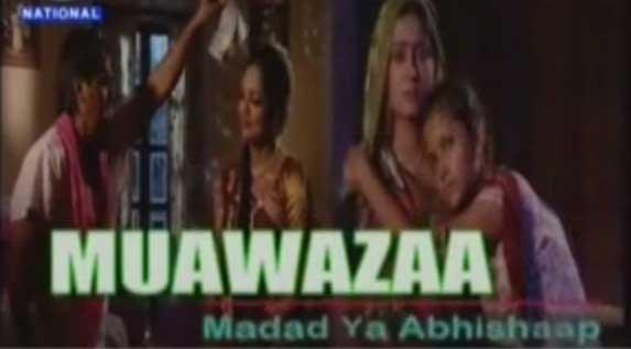 Muawazaa Madad Ya Abhishaap