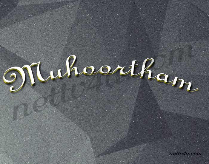 Muhoortham