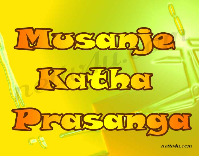 Musanje Katha Prasanga