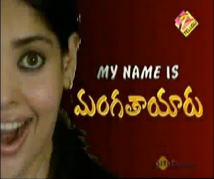 My Name is Mangatayaru