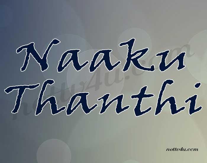 Naaku Thanthi