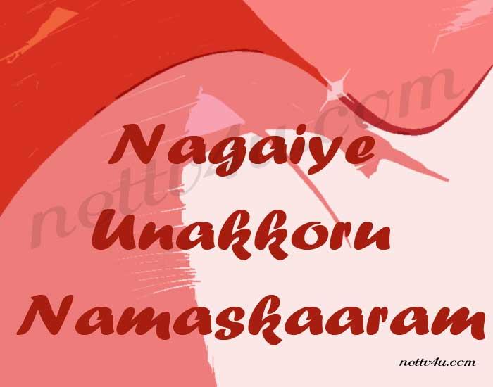 Nagaiye Unakkoru Namaskaaram