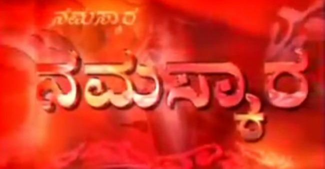 Namaskara