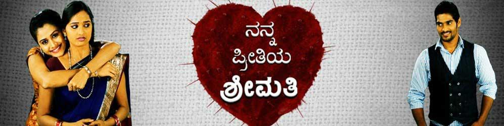 Nanna Preethiya Sreemathi