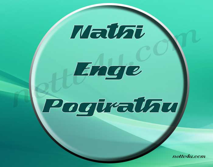 Nathi Enge Pogirathu