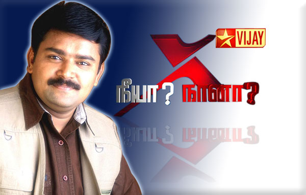 tamil tv shows neeya naana nettv4u