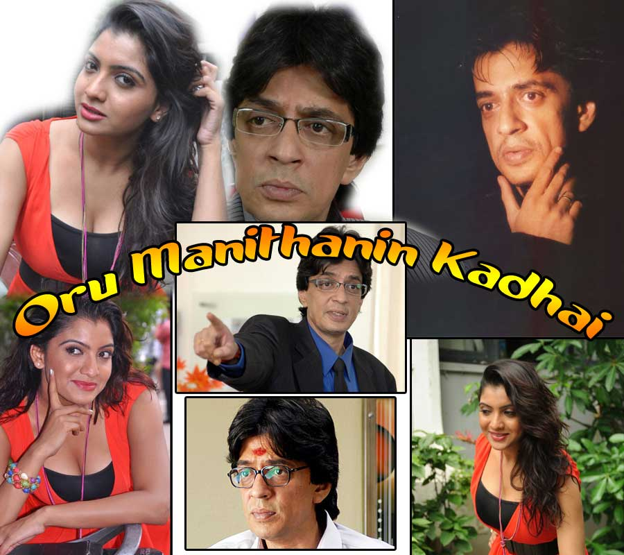 Oru Manithanin Kadhai