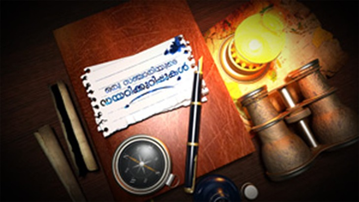 Oru Sancharaiyude Diarykuripukal