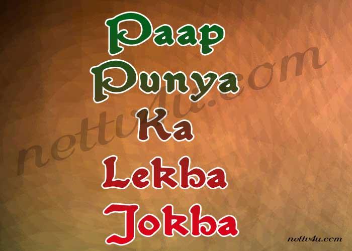 Paap Punya Ka Lekha Jokha