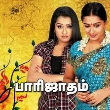 Paarijatham-Tamil