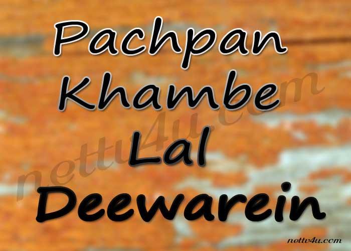 Pachpan Khambe Lal Deewarein