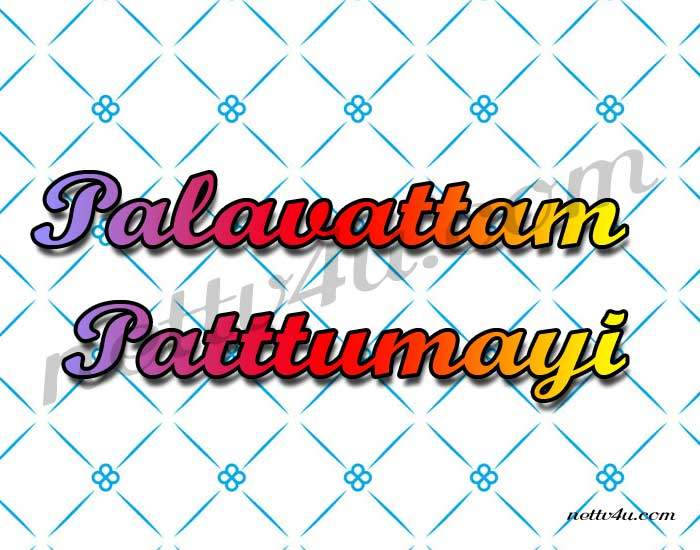 Palavattam Patttumayi