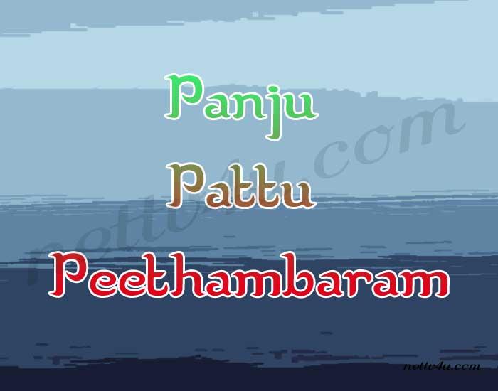 Panju Pattu Peethambaram