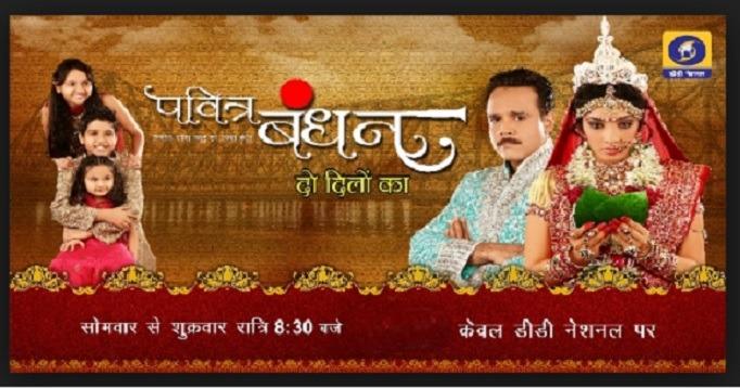 Pavitra Bandhan Do Dilon Ka