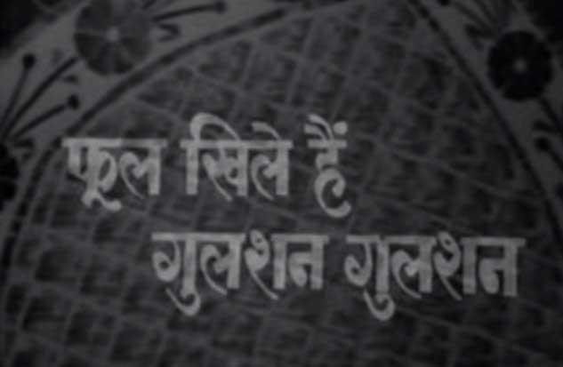 Phool Khile Hain Gulshan Gulshan