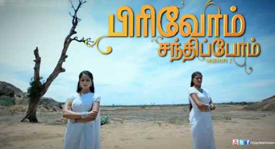 Vijay Tv | 21St Century Endeavour In Tamil | Star | Latest | NETTV4U