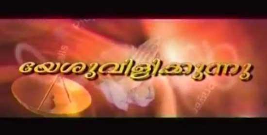 Prarthana Samayam