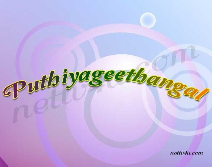 Puthiyageethangal