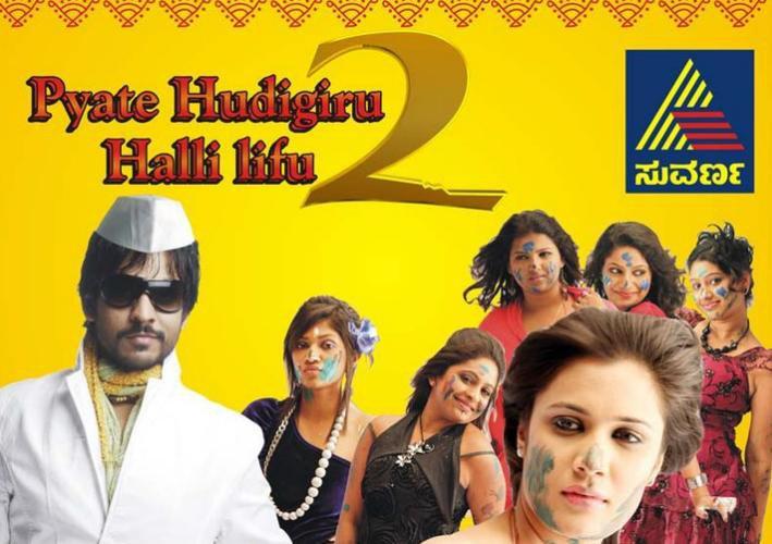 Pyate Hudgir Halli Lifu Season 2