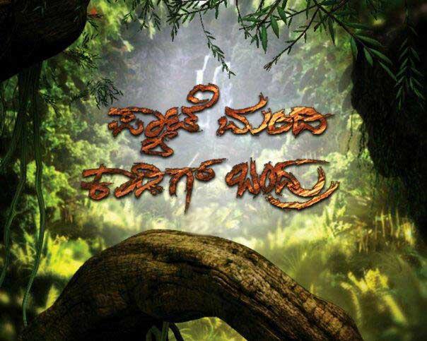 Pyate Mandi Kadige Bandru Season 1